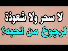 هل تريد رجوع من تحبه Youtube Love Quotes Wallpaper Islamic Quotes Quran Islam Quran