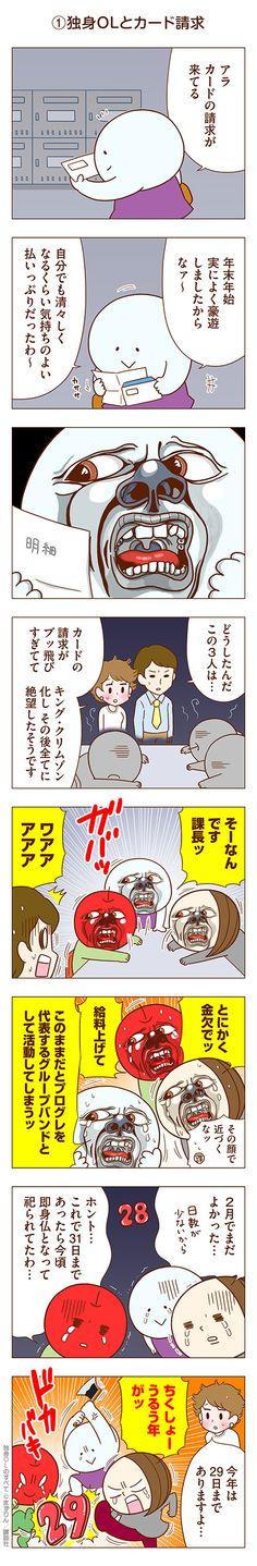 Manga, Comics, Funny, Cute, Anime, Fictional Characters, Humor, Sleeve, Kawaii