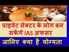 #सरकारी फरमान :अब बिना सिविल सर्विस परीक्षा पास किये प्राइवेट सेक्टर के लोग बन सकेंगे IAS अफसर