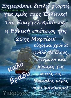 Good Night, Quotes, Greece, Movie Posters, Nighty Night, Quotations, Greece Country, Film Poster