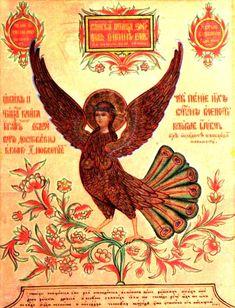 Райская птица Сирин. Середина XIX в. Неизвестный художник