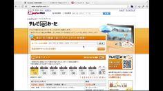 MapFanWeb テレビdeみ〜た - 折りたたみ検索