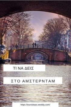 A listing of the places and things to do in Amsterdam from our personal experiences. Get ready for the Do's and the Dont's of visiting Amsterdam. Amsterdam Things To Do In, Visit Amsterdam, Amazing Destinations, Travel Destinations, Travel Around The World, Around The Worlds, Scenic Photography, Photography Basics, Photography Courses
