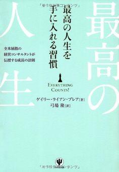 最高の人生を手に入れる習慣   ゲイリー・ライアン・ブレア http://www.amazon.co.jp/dp/4761269227/ref=cm_sw_r_pi_dp_UWXKwb0F9F8P1