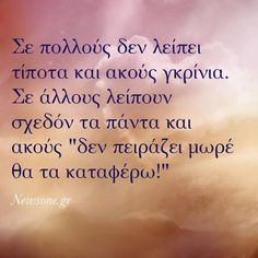 Wisdom Quotes, Life Quotes, Favorite Quotes, Best Quotes, Live Laugh Love, Greek Quotes, Embedded Image Permalink, Gods Love, Wise Words