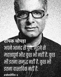 #DeepakChopra #HindiQuotesCollection #HindiQuote #HindiQuotesImages............ http://ift.tt/2ekAdRj via Facebook