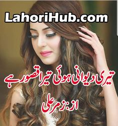 Free Books To Read, Books To Read Online, Reading Online, Romantic Novels To Read, Romance Novels, Urdu Stories, Quotes From Novels, Urdu Novels, Hue