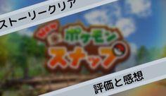 どうも、ズッカズ(@zukkazu_no_mori )です。  2021年4月末に発売された「Newポケモンスナップ」ですが、とりあえずストーリーを1周クリアしてみました。 ポケモンスナップはポケモンの写真を ... New Pokemon