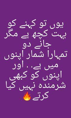 Nice Poetry, Image Poetry, Soul Poetry, Love Romantic Poetry, Poetry Quotes In Urdu, Best Urdu Poetry Images, Love Poetry Urdu, Urdu Quotes, Qoutes