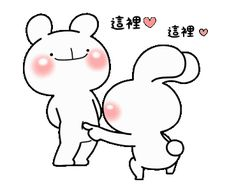 LINE Official Stickers - every day love UsakKuma 10 Example with GIF Animation Cute Couple Cartoon, Cute Cartoon Pictures, Cute Love Pictures, Good Luck Gif, Hug Gif, Happy Gif, Emoji Images, Love You Images, Cute Love Stories