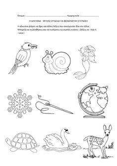 dreamskindergarten Το νηπιαγωγείο που ονειρεύομαι !: Φύλλα εργασίας για τις αλκυονίδες μέρες Bullet Journal, Winter, Blog, Crafts, School, Winter Time, Manualidades, Blogging, Handmade Crafts
