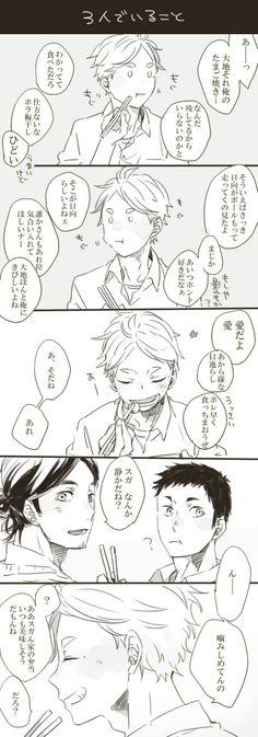 「HQログ」/「ゆこ」の漫画 [pixiv]