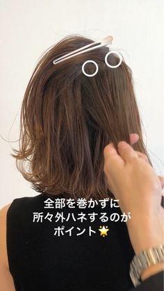 ラフ感が可愛い!『ミディアム×外ハネ』作り方 | ヘアアレンジ&セルフアレンジを楽しもう♪『mizunotoshirou』 Hair Arrange, Hair Designs, Hair Beauty, Hairstyle, Earrings, Image, Hair Job, Ear Rings, Hair Style