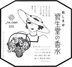 SHISEIDOの新聞広告。 デザイン:山名文夫(Ayao Yamana)