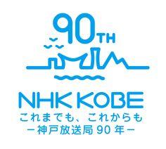 NHK神戸放送局様 90周年記念ロゴ                                                                                                                                                                                 もっと見る