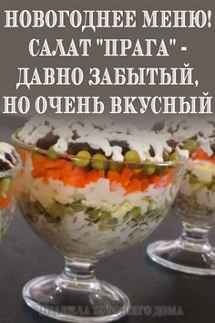 Silvester Snacks, Salad Recipes, Food To Make, Chicken Recipes, Food And Drink, Appetizers, Cooking Recipes, Tasty, Breakfast