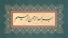 BESMELE-İ ŞERİF Hat: Arda Çakmak Tezhip: Arda Çakmak Arabic Font, Arabic Calligraphy Art, Battle Of Karbala, Turkish Art, Art Decor, Mandala, Carving, Wallpaper, Kaftan