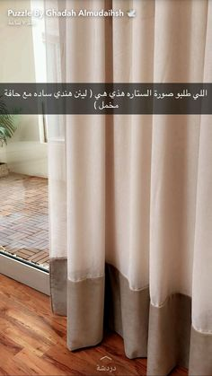 غاده المديهش Dining Room Curtains, Table Decor Living Room, Home Design Living Room, Home Design Decor, Living Room Sofa, Window Curtains, Home Goods Decor, Home Decor Furniture, Home Decor Bedroom