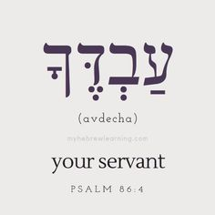 Hebrew Names, Hebrew Words, Arabic Words, Ancient Hebrew Alphabet, Biblical Hebrew, Faith Quotes, Words Quotes, Psalm 86, Learn Hebrew