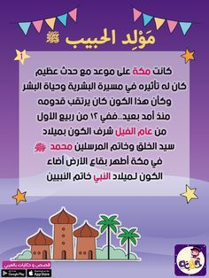 Pin By Hassna On Make Happiness Muslim Kids Activities Islamic Kids Activities Arabic Alphabet For Kids