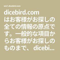 dicebird.com はお客様がお探しの全ての情報の原点です。一般的な項目からお客様がお探しのものまで、 dicebird.com は全てここにあります。きっとお探しのものが見つかるはずです。