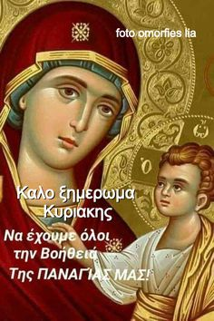 Funny Greek, Blessed Virgin Mary, Holy Family, Greek Quotes, Mother Mary, First Love, Prayers, Believe, Religion
