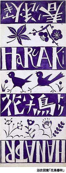 浴衣図案「花鳥春秋」 Yumeji Takehisa September 16, 1884 – September 1, 1934. Sketch Book, Illustration, Print Design, Japanese Textiles, Print Patterns, Art, Lettering, Vintage Ads, Prints