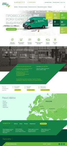 Screenshot http://www.ponyexpress.ru - created via https://pinthemall.net