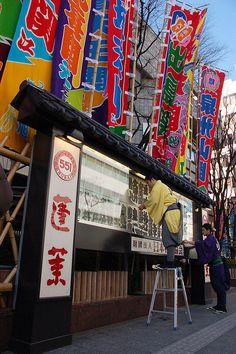 Grand Sumo Tournament in Osaka, Japan 大相撲大阪場所