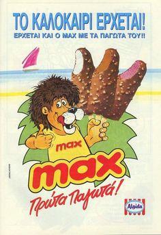 max algida παγωτά