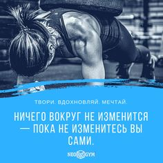 ‼Три жизненных правила:  Если вы не сделаете шаг вперед - вы не сдвинетесь с места.  Если вы не спросите – вы не получите ответ.  Если вы не попробуете – вы не добьетесь цели! 🚀💯  Поэтому приходите в NEOGYM, спрашивайте обо всем, что вас интересует, и обязательно попробуйте позаниматься! Мы уверены - вам понравится! 💜💚❤💛💙    www.neogym.md  #fitnessmotivation #motivationneogym #кишинев #кишинёв #молдова #молдавия #moldova #moldova_mea #health #fitness #fit #TFLers #fitnessmodel… Club, Fitness, Movie Posters, Movies, 2016 Movies, Film Poster, Films, Popcorn Posters, Film Books