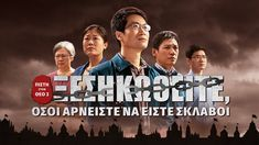 Ελληνική ταινία «Πίστη στο Θεό 3» Ανασηκώστε, όσοι αρνείστε να είσ... Christian Movies, Tagalog, Faith In God, Movie Trailers, Youtube, Movie Posters, Movies Free, Play, Word Of God