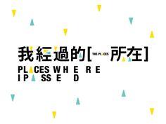 Places where I passed 我經過的所在 邱雍晉個展|Exhibition design by Lurukuan, via Behance