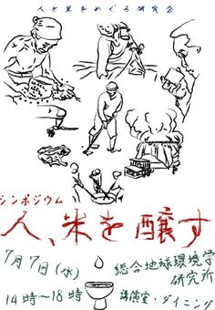 Refsign Magazine Kyoto|総合地球環境学研究所 人と自然 : 環境思想セミナー「人、米を醸(かも) す」| National Environmental Research Institute, Terran and nature: environmental philosophy seminar people, rice liquor (everything)
