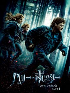 Harry potter and the deathly hallows wallpaper - sf wallpaper Deathly Hallows Part 1, Harry Potter Deathly Hallows, Mundo Harry Potter, Harry Potter Movies, Ron And Hermione, Hermione Granger, Ron Weasley, Poster A3, Sf Wallpaper