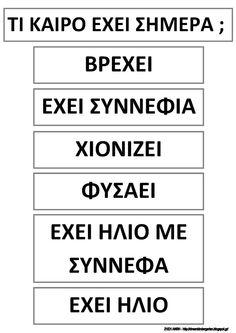 Preschool Classroom, Classroom Decor, Kindergarten, Greek Language, Special Education, Back To School, Calendar, Activities, Learning