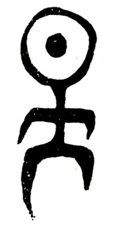 Einstürzende Neubauten - The band logo sourced from prehistoric art based on a petroglyph cave drawing. Ancient Symbols, Ancient Art, Paleolithic Art, Graffiti, Cave Drawings, Art Premier, Bild Tattoos, Band Logos, Native American Art