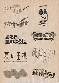 NHK ドラマタイトルロゴ(2000年以降)※不採用案含む Chinese Fonts Design, Graphic Design Fonts, Font Design, Lettering Design, Japanese Logo, Japanese Typography, Japanese Graphic Design, Typography Fonts, Typography Logo