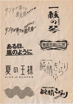 NHK ドラマタイトルロゴ(2000年以降)※不採用案含む                                                                                                                                                                                 もっと見る