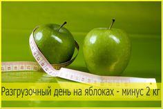 Разгрузочный день на яблоках. В данном видео вы узнаете как похудеть не голодая до минус 2 кг на яблочном разгрузочном дне.