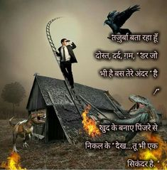 Epic Quotes, Motivational Quotes In Hindi, Best Inspirational Quotes, Hindi Quotes, Positive Quotes, Quotations, Thoughts In Hindi, Good Thoughts, Struggle Quotes