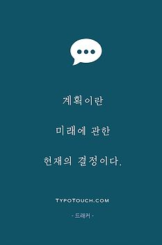 TypoTouch-Sayings and Aphorisms You Make – Nice Words Beautiful Wise Quotes, Famous Quotes, Motivational Quotes, Calligraphy Text, Korean Quotes, Short Messages, Korean Language, Self Development, Deep Thoughts