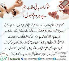 High blood pressure - diabetes
