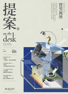 提案On the desk 25