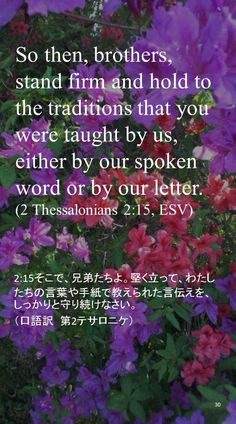 So then, brothers, stand firm and hold to the traditions that you were taught by us, either by our spoken word or by our letter.(2 Thessalonians 2:15, ESV)