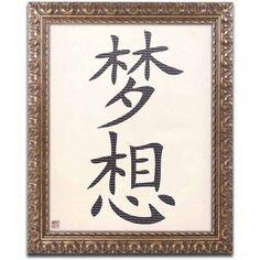 Trademark Fine Art Dream Vertical White Canvas Art, Gold Ornate Frame, Size: 16 x 20, Multicolor