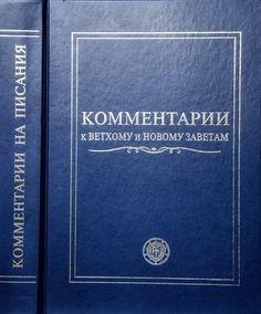 Комментарии к Ветхому и Новому Заветам - The Niv Study Bible