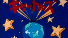 はじめ人間ギャートルズ 1974年放送 OP『はじめ人間ギャートルズ』 歌:ザ・ギャートルズ ED『やつらの足音のバラード』 歌:ちのはじめ