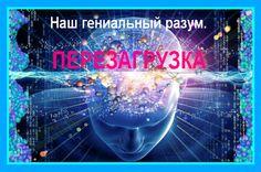 Да. Евгения, конфликт между сознанием и подсознанием происходит постоянно и над этим нужно постоянно работать.