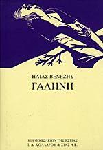 ΓΑΛΗΝΗ ( ΒΕΝΕΖΗΣ ) I Wish I Had, My Books, Greek, Magic, How To Plan, Reading, Memes, Movie Posters, Meme
